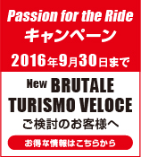 A:Passion for The Rideキャンペーン